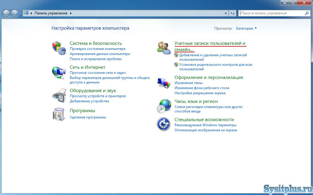 Как отключить или включить uac в windows 7